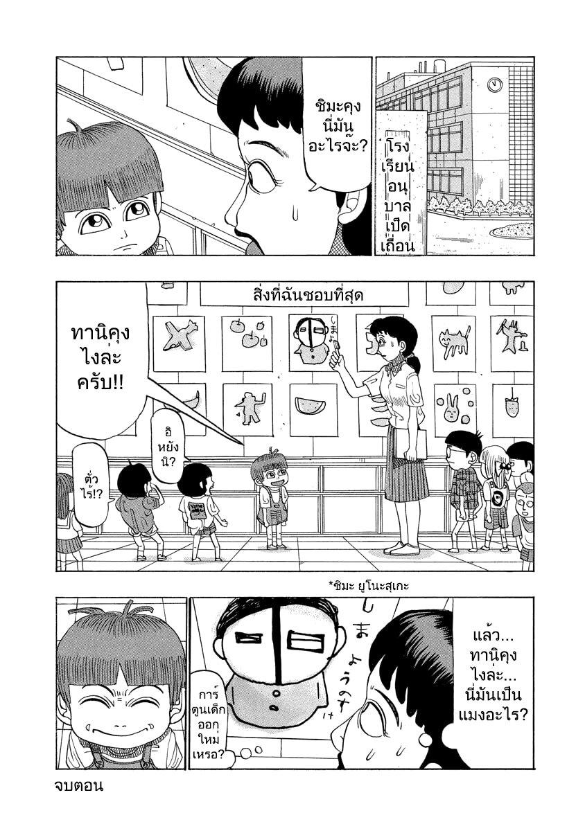 อ่านการ์ตูน Tanikamen ตอนที่ 17 หน้าที่ 16