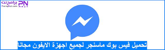 تحميل برنامج الفيس بوك ماسنجر للايفون وللايباد