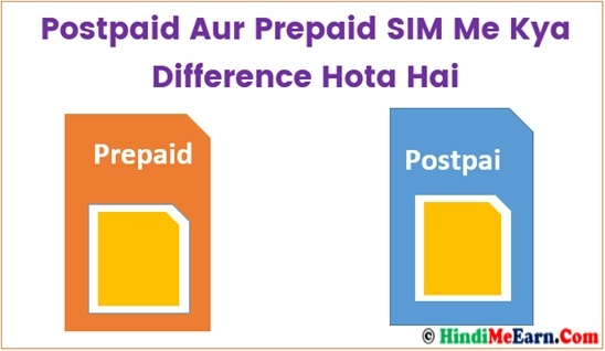 Prepaid and Postpaid Difference