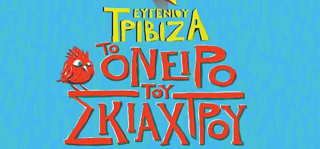 Το αριστουργηματικό έργο του Ευγένιου Τριβιζά «Το Όνειρο του Σκιάχτρου» στο Άργος