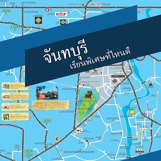 FAQ : เรียนพิเศษกับติวเตอร์ที่ไหนดีที่จันทบุรี