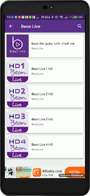تطبيق Beon Live النسخة الاخيرة لمشاهدة جميع القنوات الرياضية المشفرة على اجهزة الاندرويد