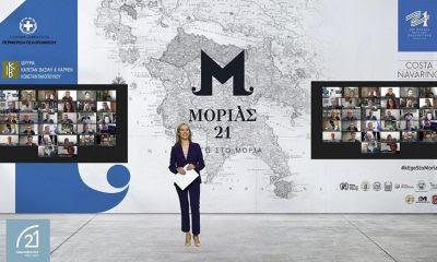 «ΜΟΡΙΑΣ '21»: Ανοιχτή πρόσκληση στα εστιατόρια της Πελοποννήσου για συμμετοχή στη γαστρονομική δράση «Τα Πιάτα της Επανάστασης»