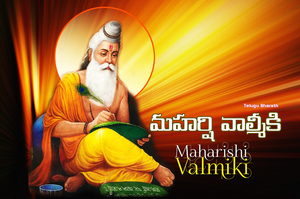మహర్షి వాల్మీకి - Maharshi Valmiki