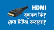 HDMI ক্যাবলের কাজ কি? কি কি সুবিধা আছে জেনে নিন