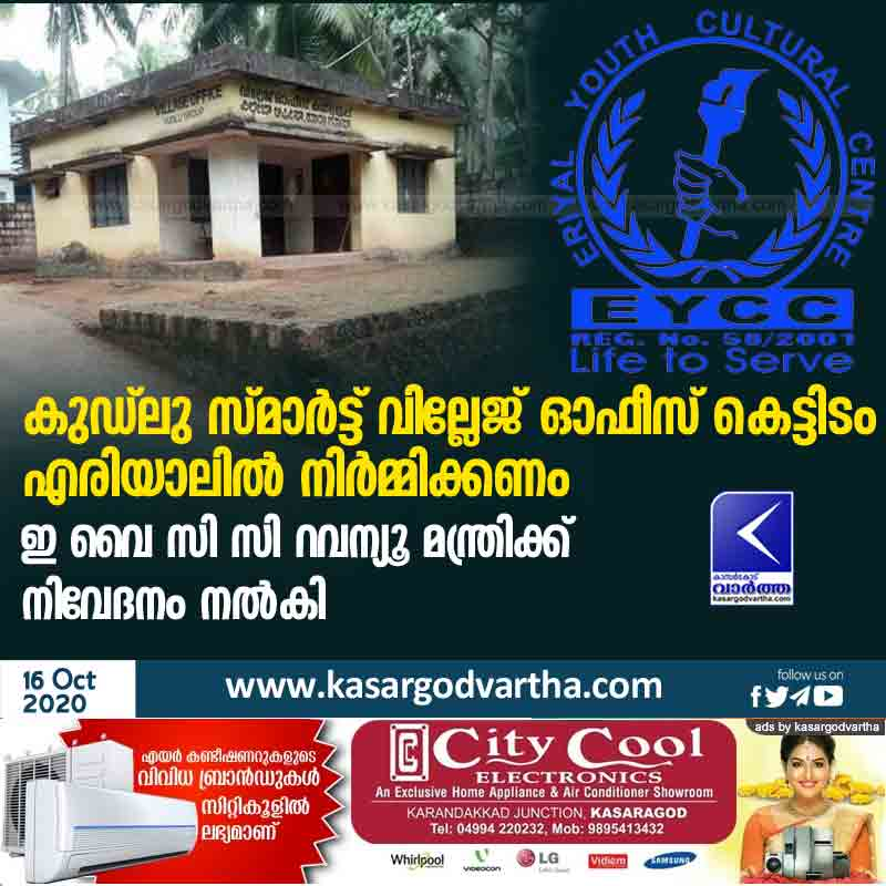 Kudlu Smart Village Office Building to be constructed in Erial; EYCC submitted the petition to Revenue Minister