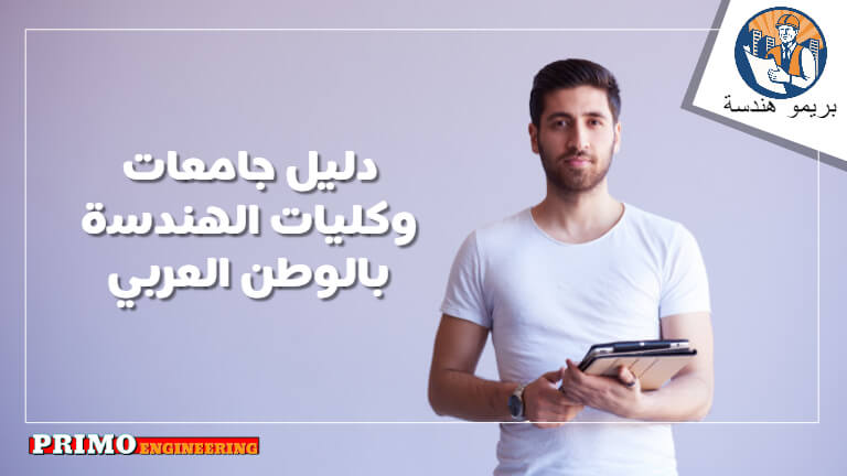 دليل جامعات وكليات الهندسة بالوطن العربي الحكومية والخاصة وشروط القبول والتخصصات وكيفية التسجيل والمستندات المطلوبة لكل منها