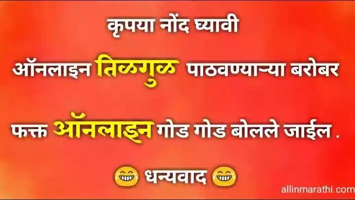 Makar sankranti funny wishes marathi