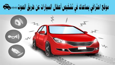موقع احترافي يساعدك في تشخيص أعطال السيارات عن طريق الصوت