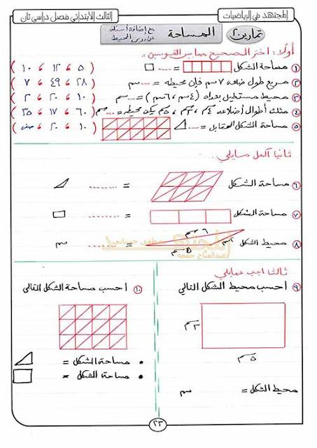 أفضل مذكرة رياضيات للصف الثالث الابتدائي الترم الثانى 2020