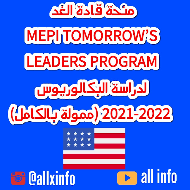 منحة قادة الغد MEPI TOMORROW'S LEADERS PROGRAM لدراسة البكالوريوس 2021-2022 (ممولة بالكامل)