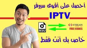 أحصل الآن على سيرفرIPTV اكستريم مدى الحياة يضم أكثر من 5000 قناة بطريقة قانونية