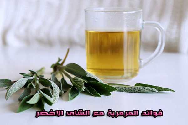 فوائد المرمرية مع الشاى الاخضر
