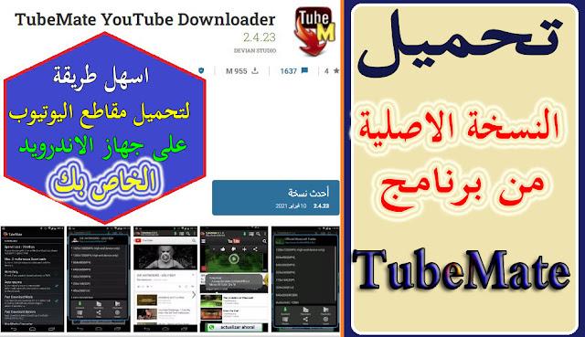 """tubemate v2.2.6 تحميل TubeMate TubeMate تنزيل tubemate 2.2.6 تحميل tubemate 2.4.4 تحميل تحميل برنامج tubemate للكمبيوتر Télécharger TubeMate تحميل برنامج tubemate للايفون """"tubemate"""" """"tubemate تحميل"""" """"tubemate apk"""" """"tubemate 3"""" """"tubemate for pc"""" """"tubemate 2.2.6 تحميل"""" """"tubemate تنزيل"""" """"tubemate للكمبيوتر"""" """"tubemate pro apk"""" """"tubemate apk download"""" """"tubemate app"""" """"tubemate apkpure"""" """"tubemate apk pro"""" """"tubemate apk download 2020"""" """"tubemate apk 2020"""" """"tubemate android"""" """"tubemate beta"""" """"tubemate baixar"""" """"tubemate browser"""" """"tubemate best version"""" """"tubemate belongs to which country"""" """"tubemate bhajan"""" """"tubemate background play"""" """"tubemate banned"""" """"tubemate computer"""" """"tubemate converter"""" """"tubemate.com apk"""" """"tubemate cnet"""" """"tubemate cracked apk"""" """"tubemate converter mp3"""" """"tubemate chrome"""" """"tubemate.com downloader"""" """"tubemate download"""" """"tubemate download 2020 version apk"""" """"tubemate download for pc"""" """"tubemate download 2021"""" """"tubemate descargar"""" """"tubemate download for iphone"""" """"tubemate downloader for pc"""" """"tubemate download ios"""" """"tubemate exe"""" """"tubemate extension"""" """"tubemate extension for chrome"""" """"tubemate en uptodown com android download"""" """"tubemate.exe for windows 10"""" """"tubemate exe file free download"""" """"tubemate.exe free download"""" """"tubemate for android"""" """"tubemate for ios"""" """"tubemate for android 2.3.6"""" """"tubemate free download latest version"""" """"tubemate for windows 7"""" """"tubemate for android 4.1.2"""" """"tubemate for pc download"""" """"tubemate google play"""" """"tubemate gratis"""" """"tubemate gratuitement"""" """"tubemate gratuit 2.2.9"""" """"tubemate gratis 2020"""" """"tubemate google"""" """"tubemate google play store"""" """"tubemate google chrome"""" """"tubemate huawei"""" TubeMate YouTube DownloaderDownload Download   """"برنامج تحميل من اليوتيوب"""" """"برنامج تحميل من اليوتيوب للكمبيوتر"""" """"برنامج تحميل من اليوتيوب مباشرة"""" """"برنامج تحميل من اليوتيوب للاندرويد"""" """"برنامج تحميل من اليوتيوب للكمبيوتر سريع"""" """"برنامج تحميل من اليوتيوب للايفون"""" """"برنامج تحميل من اليوتيوب للكمبيوتر mp3"""" """"برنامج تحميل من اليوتيوب للكمبيوتر ويندوز 10"""" """"برنامج تحميل من اليوتيوب"""