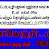 நகர திட்டமிடல் நீர் வழங்கல் மற்றும் உயர் கல்வி அமைச்சில் வேலைவாய்ப்பு - Job News Net