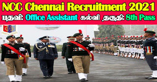 NCC Trichy Recruitment 2021 03 Office Assistant Posts