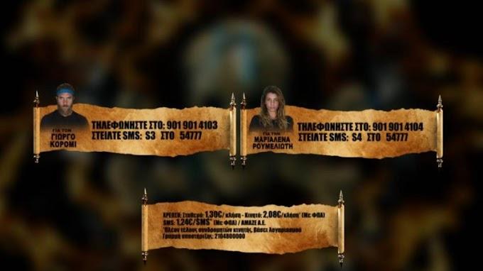 Survivor 4 spoiler 2/7  : Αυτά είναι τα μέχρι τώρα αποτελέσματα της ψηφοφορίας - Μεγαλώνει η διαφορά (update2)