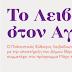 Πολιτιστικός Σύλλογος Λειβαδιωτών: Ακύρωση εκδήλωσης λόγω... ασυμφωνίας κειμένων...