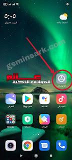 فرمتة هاتف شاومي XIAOMI Redmi Note 9  من الاعدادات