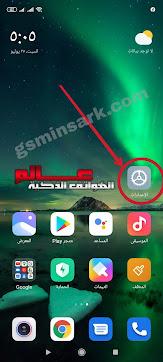 فرمتة هاتف شاومي Xiaomi Redmi K40 Pro من الاعدادات