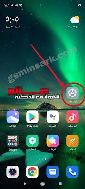 طريقة فرمتة وﺍﺳﺘﻌﺎﺩﺓ ﺿﺒﻂ ﺍﻟﻤﺼﻨﻊ شاومي Xiaomi Redmi Go