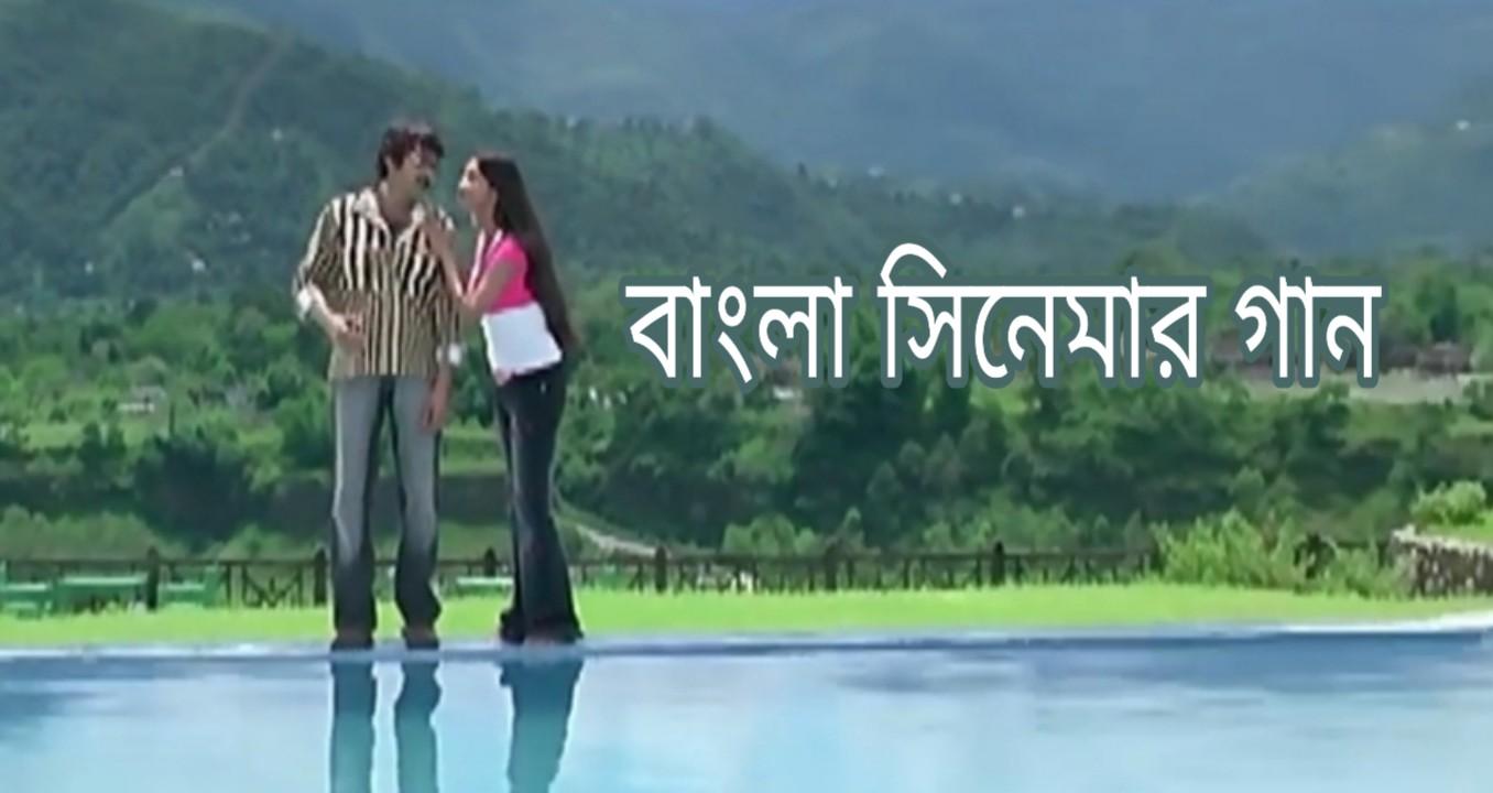 BEST) BANGLA CINEMAR GAAN  160KBPS FREE DOWNLOAD ~ Lokogiti