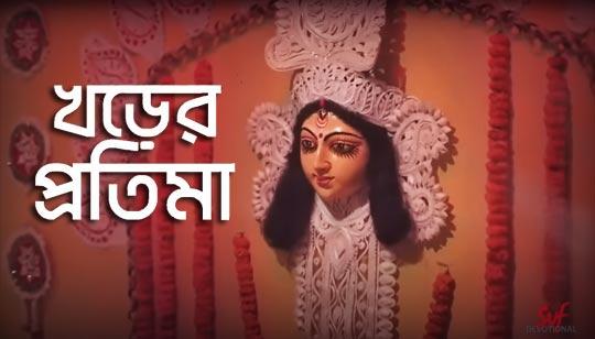 Khorer Protima Lyrics Durga Puja Special Nazrul Geeti by Rahul Dutta