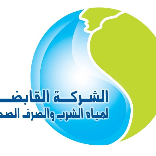 وظائف شركة مياه الشرب والصرف الصحي فتح باب التعاقد للتعيين والتقديم متاح الان