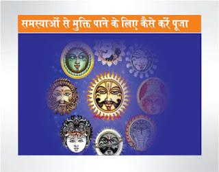 समस्याओं से मुक्ति पाने के लिए कैसे करें पूजा  in hindi,  How to worship to get rid of problems in hindi,
