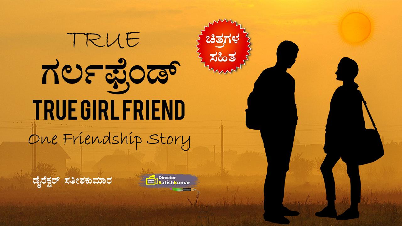 True ಗರ್ಲಫ್ರೆಂಡ್ - One Friendship love story in Kannada - ಕನ್ನಡ ಕಥೆ ಪುಸ್ತಕಗಳು - Kannada Story Books -  E Books Kannada - Kannada Books