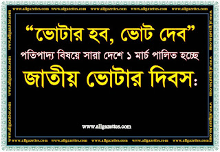 """""""ভোটার হব, ভোট দেব"""" প্রতিবাদ্য বিষয়ে ১ মার্চ সারা দেশে পালিত হচ্ছে """"জাতীয় ভোটার দিবস""""।"""