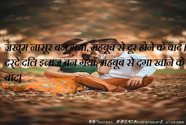 Sad Shayari in Hindi for Love