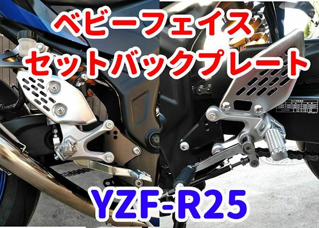 YZF-R25 ベビーフェイス セットバックプレート