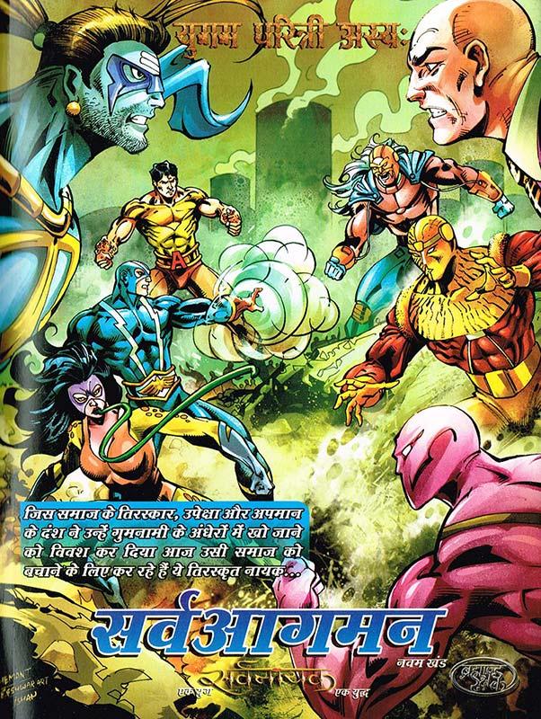 Vimanika Comics Pdf