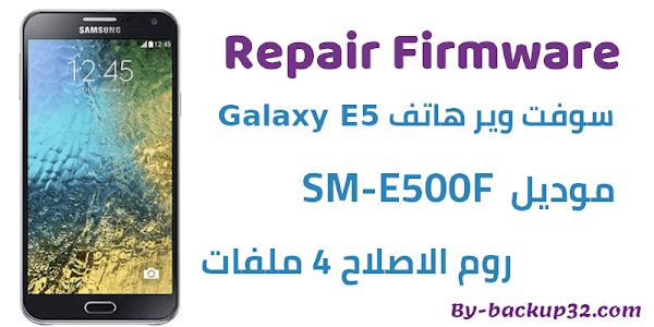 سوفت وير هاتف GALAXY E5 موديل SM-E500F روم الاصلاح 4 ملفات تحميل مباشر