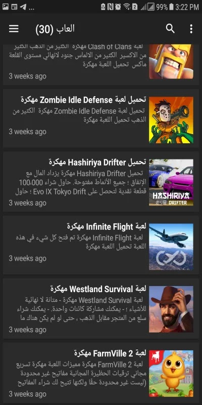 Free Arab application store