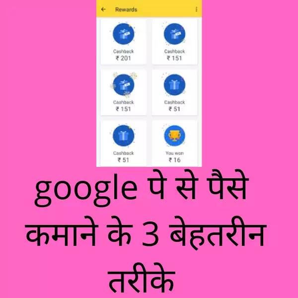Google pay se paise kaise kamaye new trick