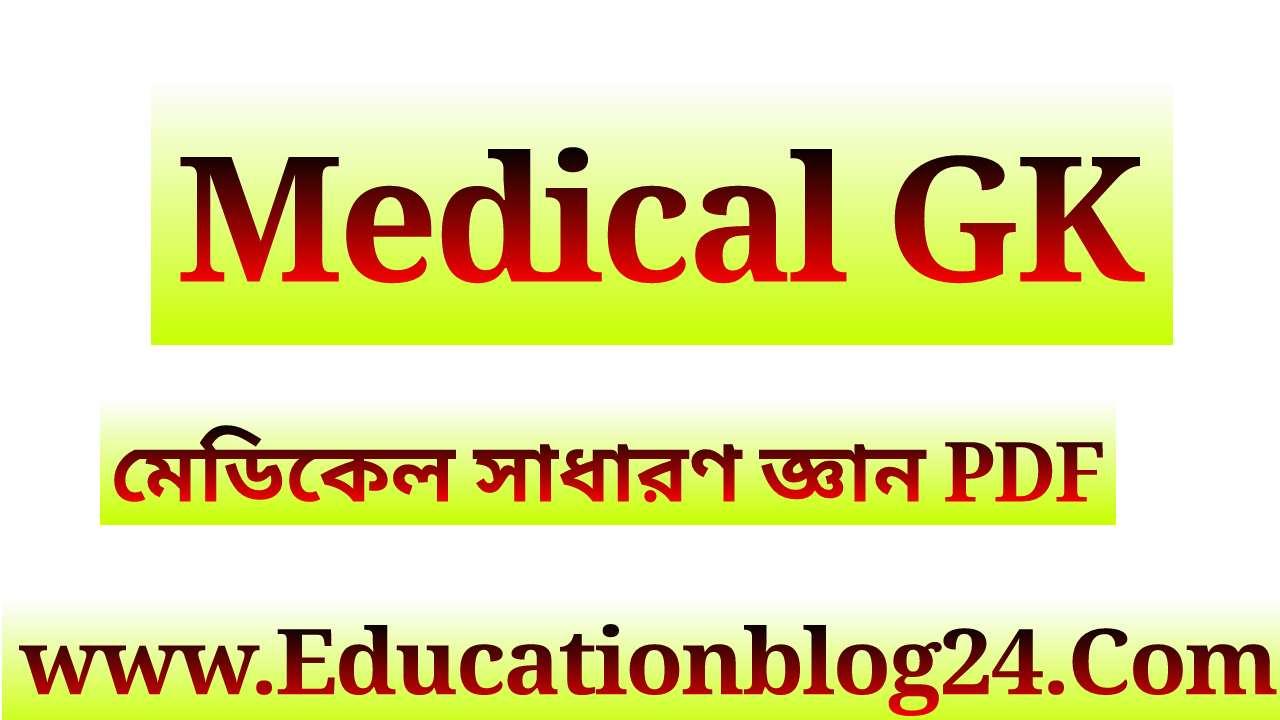 মেডিকেল সাধারণ জ্ঞান PDF Download -Medi Gk PDF-Medical GK Questions