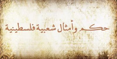 أجمل الحكم والأمثال الشعبية الفلسطينية