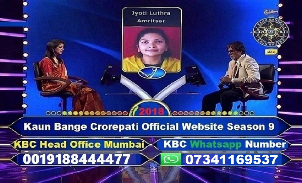 KBC 25 Lakh Lottery Winner 2018 | KBC Lottery no 8991