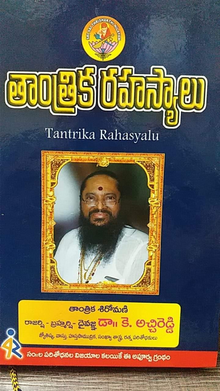 tantrika rahasyalu | తాంత్రిక రహస్యాలు