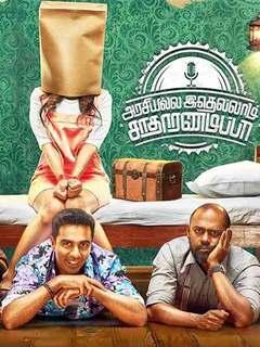 Arasiyalla Idhellam Saadharanam appa full movie download (2020) 360p, 480p and 720p leaked by tamilrockers and flimyhit