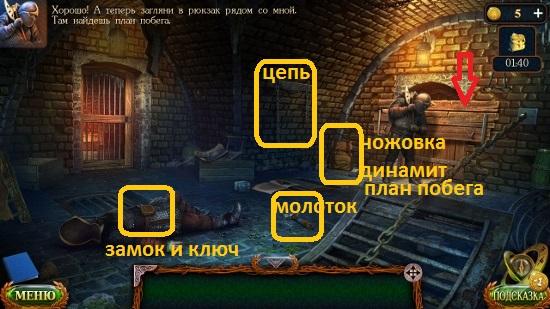 нужные предметы собираем в инвентарь в игре затерянные земли 6