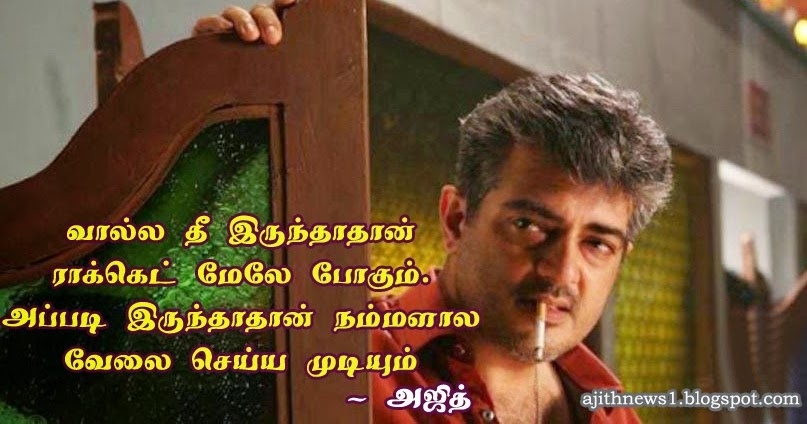 Ajith Songs Download