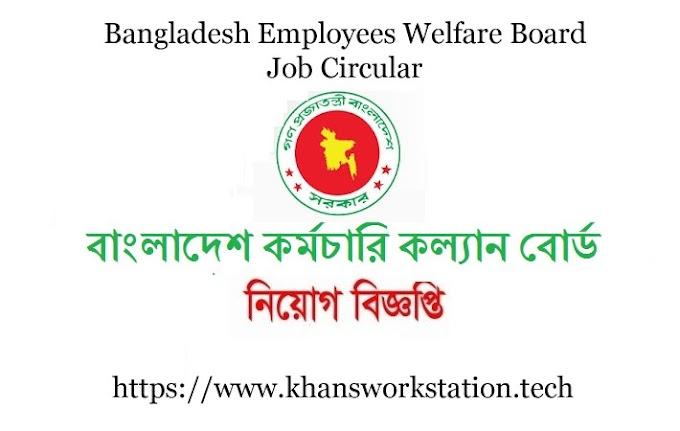 Bangladesh Employees Welfare Board Job Circular