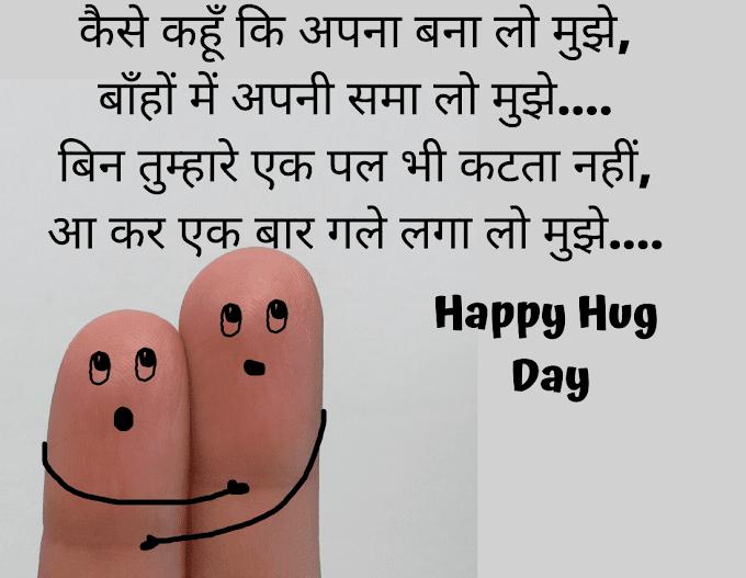 Hug Day Shayari in Hindi : 12 February 2020