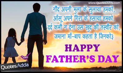 Happy Fathers Day Hindi WhatsApp Status