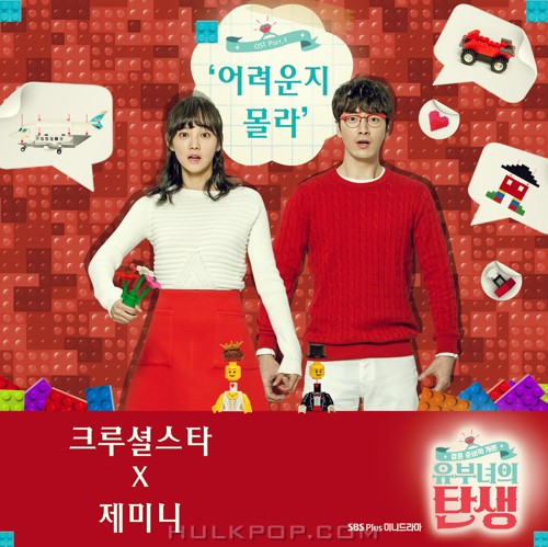Crucial Star, Gemini – The Birth of a Married Woman OST Part.1