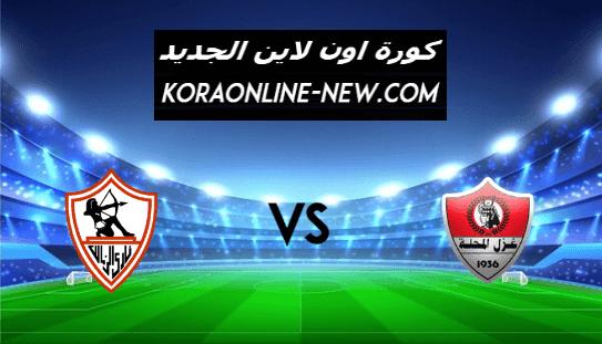 مشاهدة مباراة الزمالك وغزل المحلة بث مباشر اليوم 2-2-2021 الدوري المصري