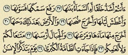 شرح وتفسير سورة النازعات surah An-Naziat